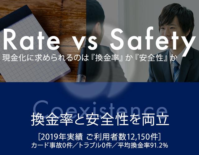 換金率と安全性を両立、トラブル・カード事故ゼロ件で平均換金率91.2%の実績