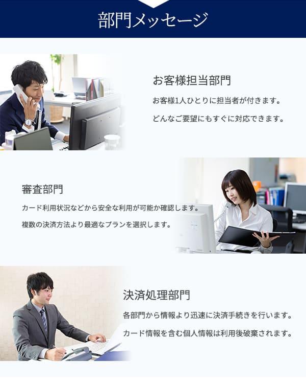 お客様担当部門・審査部門・決済処理部門メッセージ