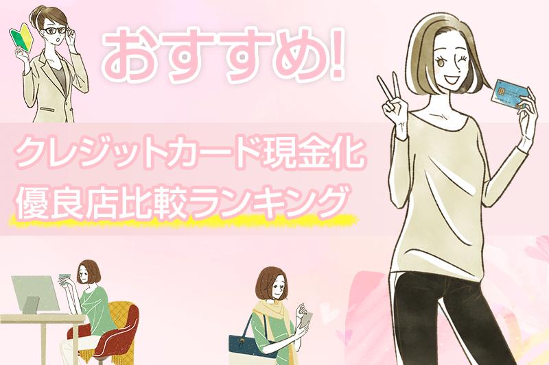 クレジットカード現金化おすすめ優良店比較ランキング!