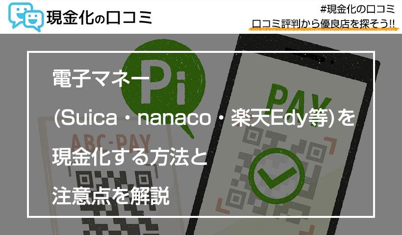 電子マネー(Suica・nanaco・楽天Edy等)を現金化する方法と注意点を解説
