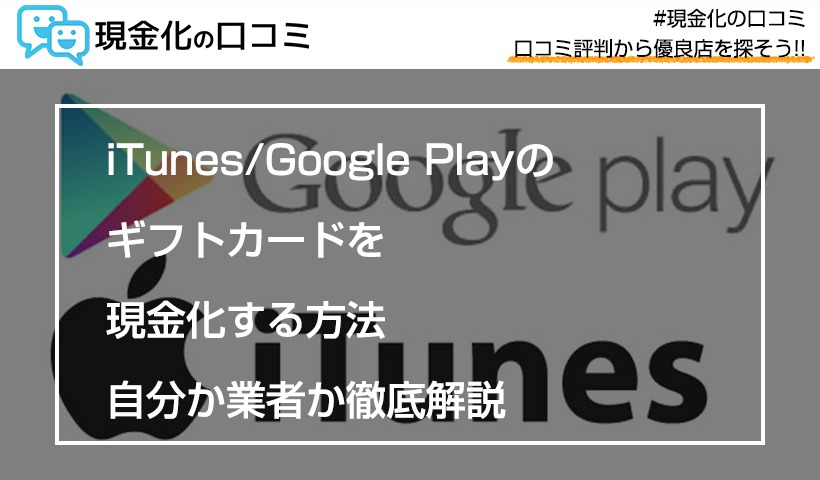 iTunes・Google Playのギフトカードを現金化する方法|自分か業者か徹底解説