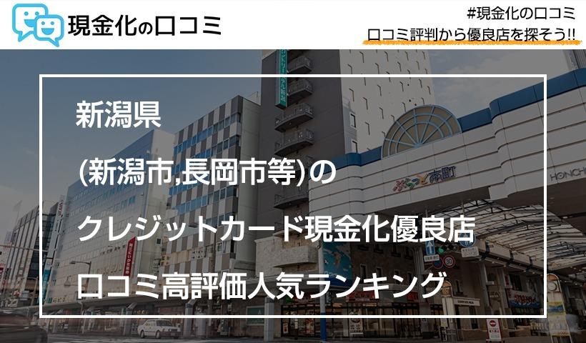 新潟県(新潟市,長岡市等)のクレジットカード現金化優良店 口コミ高評価人気ランキング