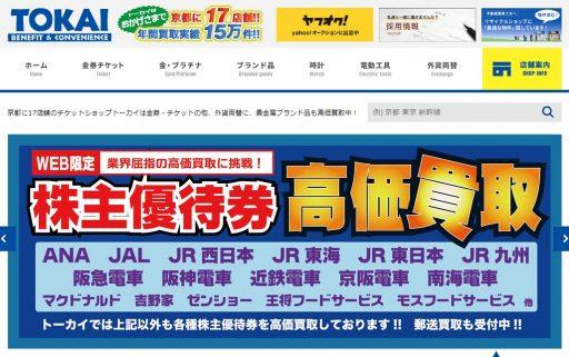 京都チケットショップトーカイ