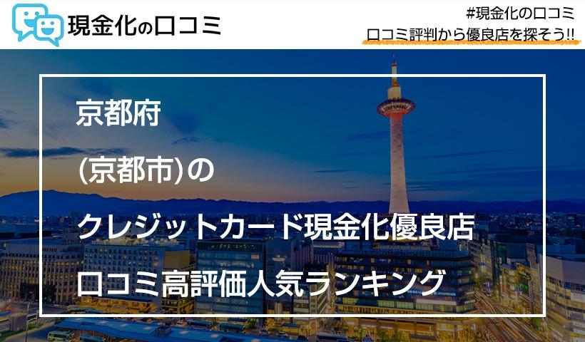 京都府(京都市)のクレジットカード現金化優良店|口コミ高評価人気ランキング
