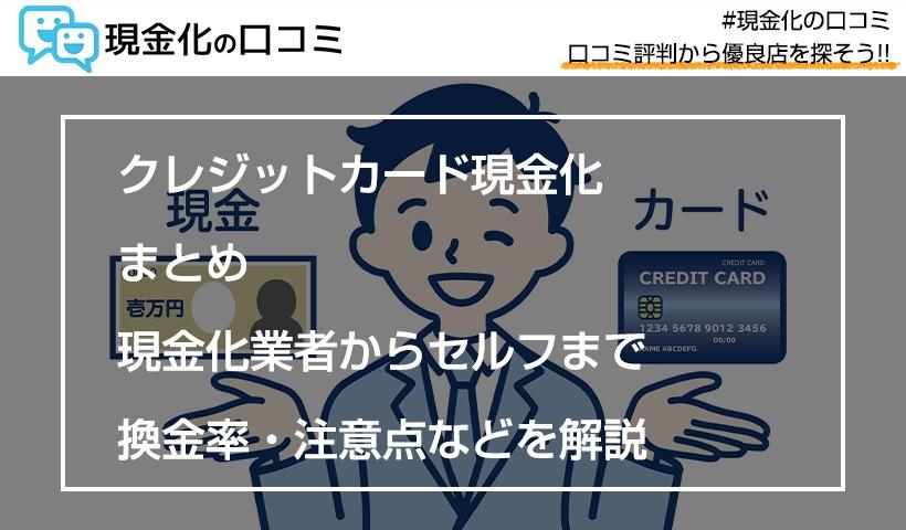 クレジットカード現金化まとめ|現金化業者からセルフまで換金率・注意点などを解説