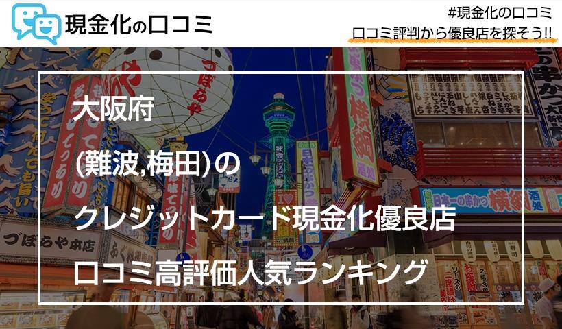 大阪府(難波,梅田)のクレジットカード現金化優良店 口コミ高評価人気ランキング