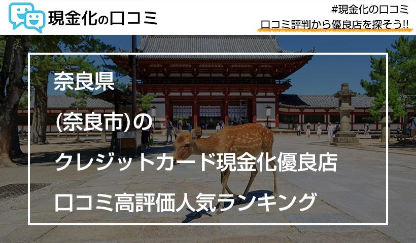 奈良県(奈良市)のクレジットカード現金化優良店 口コミ高評価人気ランキング