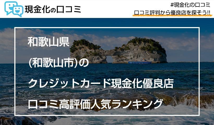 和歌山県(和歌山市)のクレジットカード現金化優良店 口コミ高評価人気ランキング