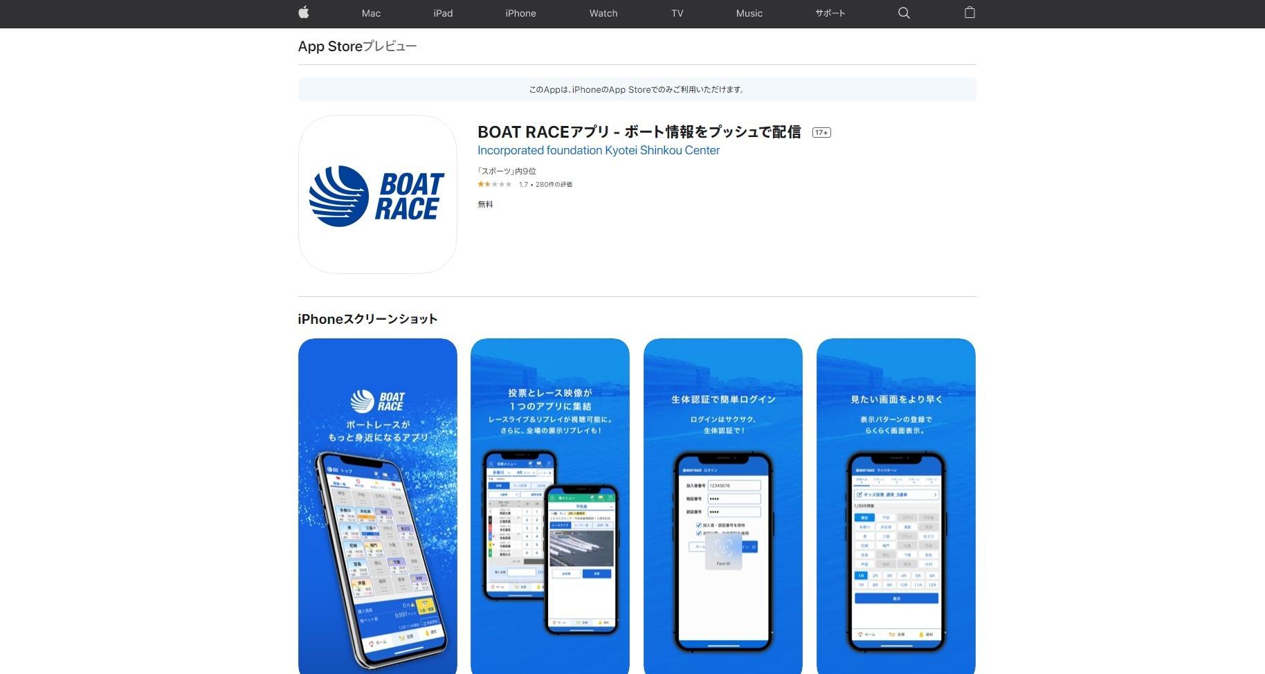 サイト 投票 ボート レース 競艇ボートレースのネット投票「スマホ版・ボートレース投票サイト」の使い方、買い方を解説