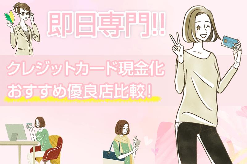 即日専門!クレジットカード現金化おすすめ優良店比較!